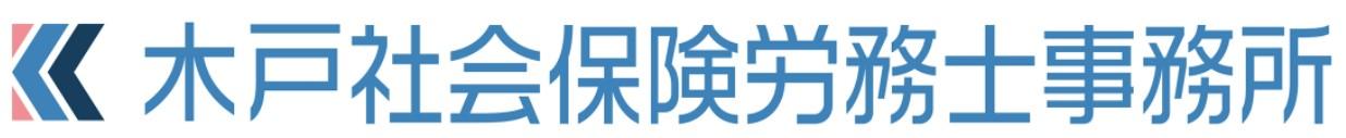 山口県で社会保険・労働保険の手続き代行、給与計算の代行をご希望なら防府市の木戸社会保険労務士事務所